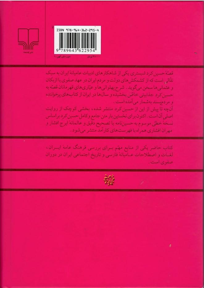 قصه حسین كرد شبستری (بر اساس روایت ناشناخته موسوم به حسین نامه)