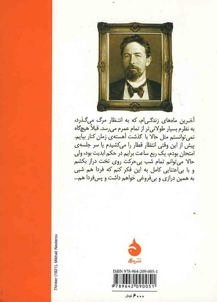 داستان ملال انگیز