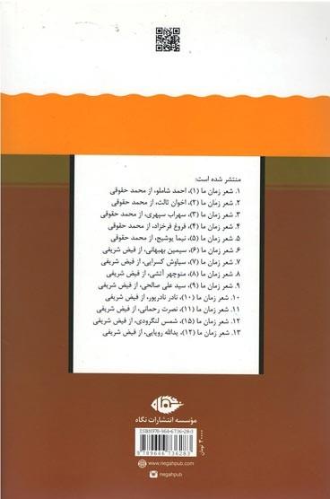 احمد شاملو (شعر زمان ما 1)