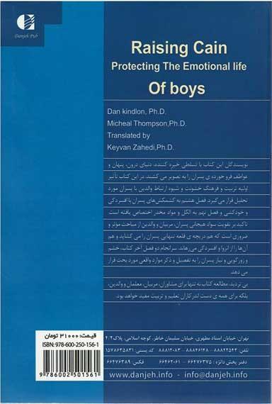 روان شناسی و تربیت پسران