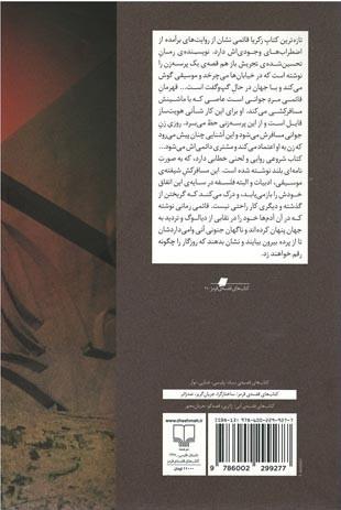 غاب: نامه هایی به كرت كوبین