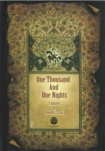 هزار و یک شب (2 جلدی)