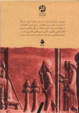 داریوش و ایرانیان