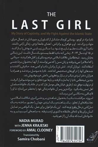 آخرین دختر