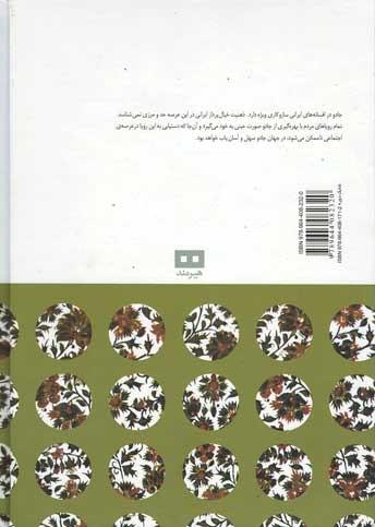 افسانه های ایرانی (جلد 2)