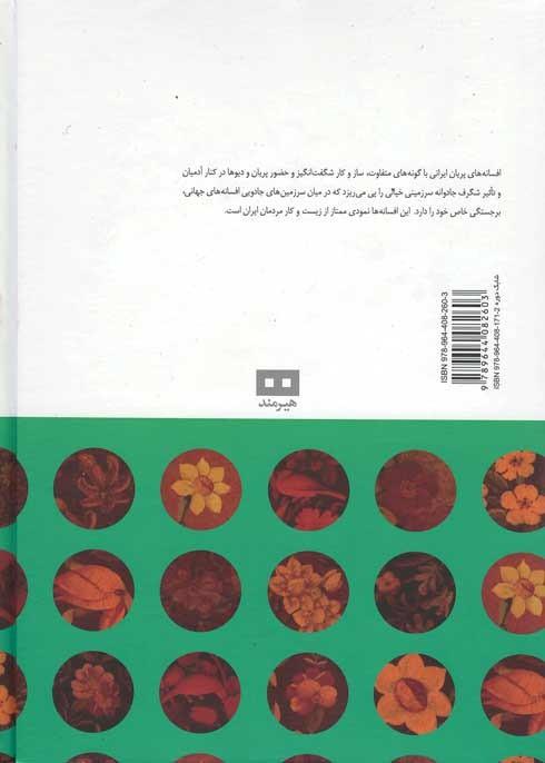 افسانه های ایرانی (جلد 3)