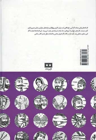 افسانه های ایرانی (جلد 6)