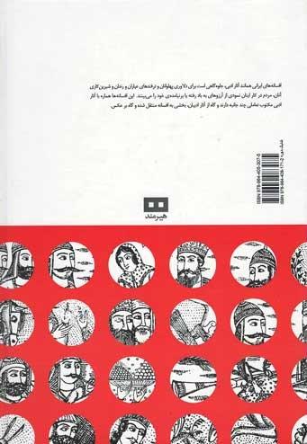 افسانه های ایرانی (جلد 5)