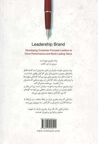 برند رهبری در سازمان