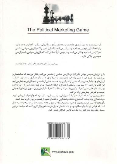 بازی بازاریابی سیاسی