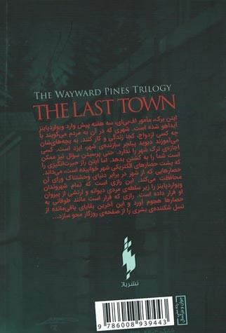 آخرین شهر (ویوارد پاینز 3)