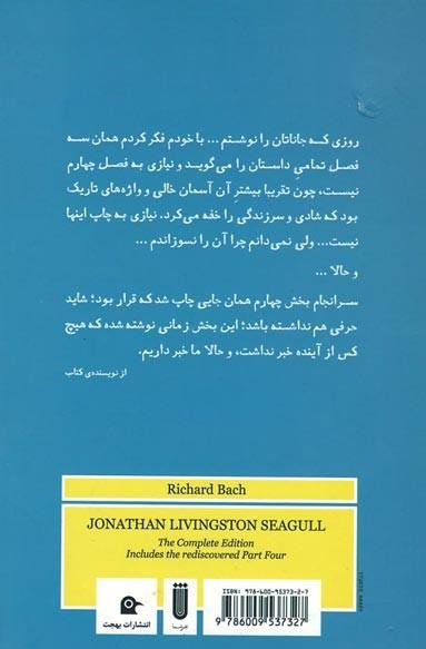 جاناتان مرغ دریایی