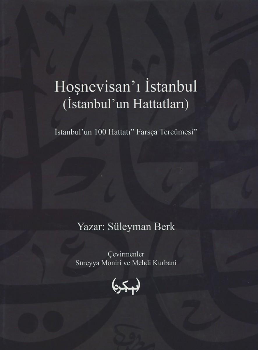 خوشنویسان استانبول