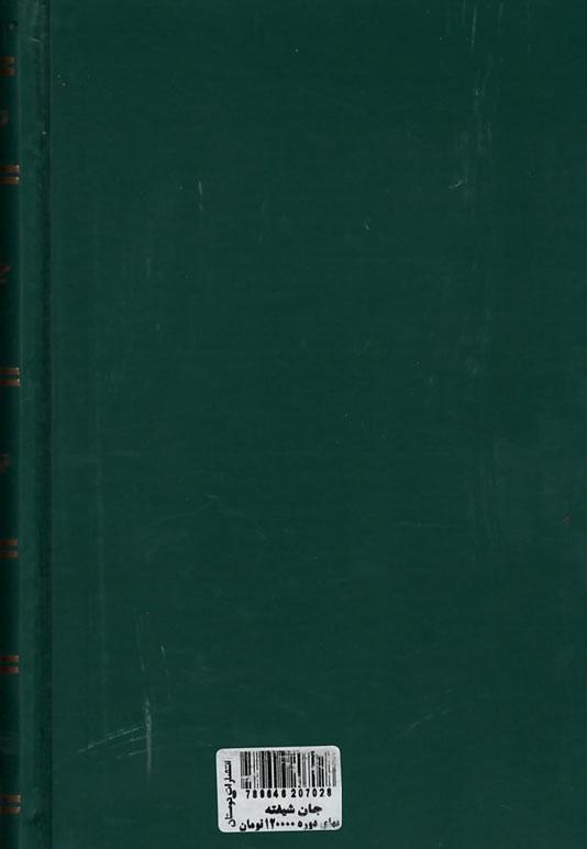 جان شیفته (4 جلدی)