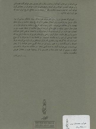 خواب آشفته نفت (دكتر مصدق و نهضت ملی ایران)(2 جلدی)