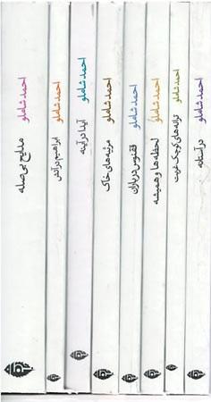 ترانه های اشک و آفتاب (8جلدی با قاب)