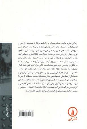 موقعیت صاحبان صنایع در ایران عصر پهلوی