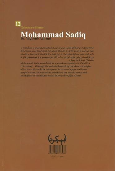 گلستان هنر 21 (محمد هادی)