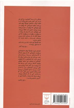 مثل عکسی سیاه و سفید: 100 نامهی فرانسوآ تروفو