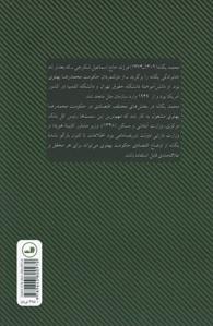 خاطرات محمد یگانه