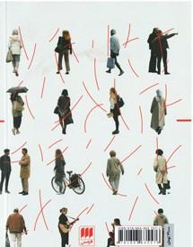 هنر شناخت مردم