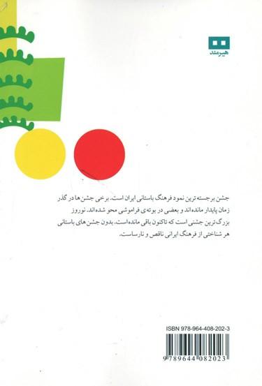 جشنهای باستانی ایران