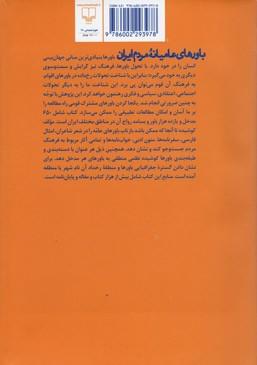 باورهای عامیانۀ مردم ایران