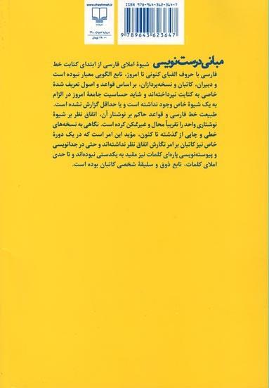 مبانی درست نویسی زبان فارسی معیار