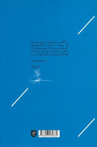 راز مانا (زندگی و دیدگاههای استاد محمدرضا شجریان)