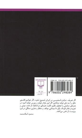 تهرن و خونیان و خوزیان (نمایشنامههای محمود استاد محمد 5)