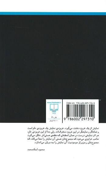 سید دلبر، چلچراغ، سرمه و دیوان تئاترال (چهار نمایشنامه)