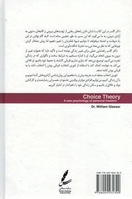 تئوری انتخاب درآمدی بر روان شناسی امید