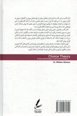 تئوری انتخاب