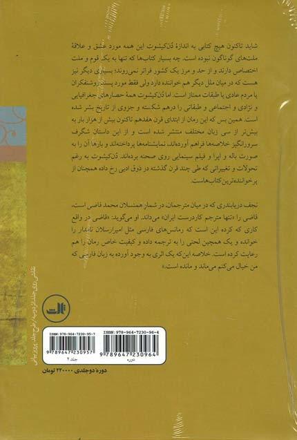 دن کیشوت (2جلدی)