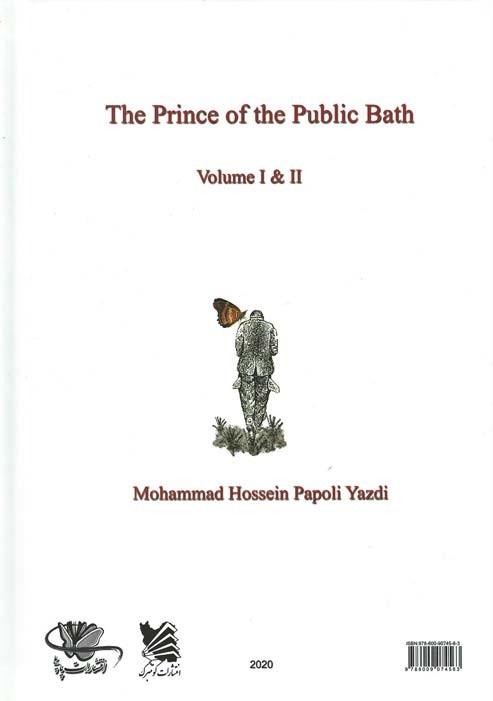 شازده حمام  (جلد اول و دوم)