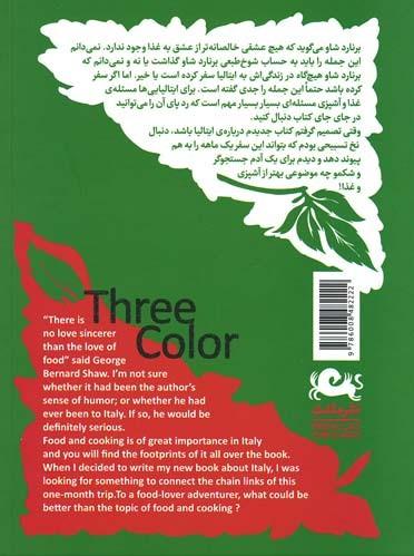سه رنگ: غذانوشت های سفر ایتالیا