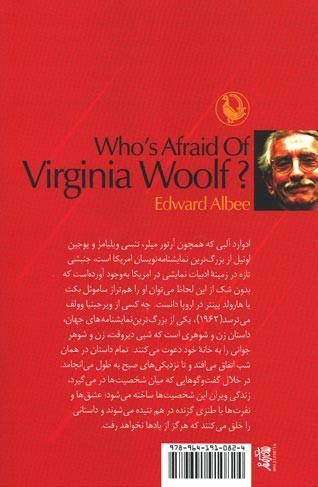 چه کسی از ویرجینیا وولف می ترسد؟