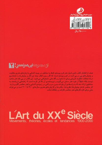 شورشیان هنر قرن بیستم (جنبش ها؛ نظریه ها؛ مکاتب و گرایش ها)