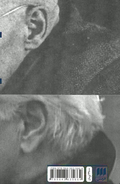 کوگیتو و تاریخ جنون