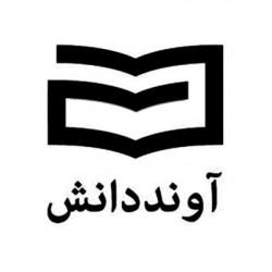 آوند دانش
